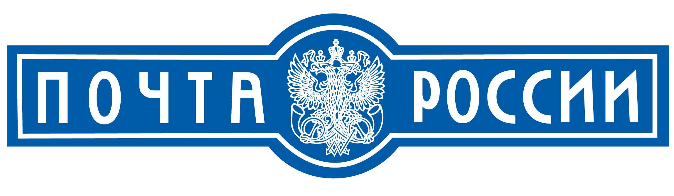 Фото с надписью почта россии, открытку